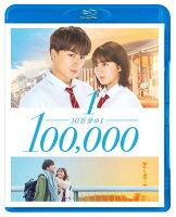 10万分の1 Blu-rayスタンダード・エディション【Blu-ray】