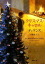 【送料無料】クリスマス・キャロル [ チャールズ・ディケンズ ]