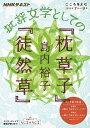 こころをよむ 批評文学としての 『枕草子』 『徒然草』 (NHKシリーズ) [ 島内 裕子 ]