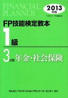 FP技能検定教本1級(2013年版 3分冊)
