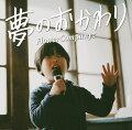 夢のおかわり (初回生産限定盤 CD+DVD)