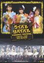 【期間限定セール】モーニング娘。コンサートツアー2010秋 ...