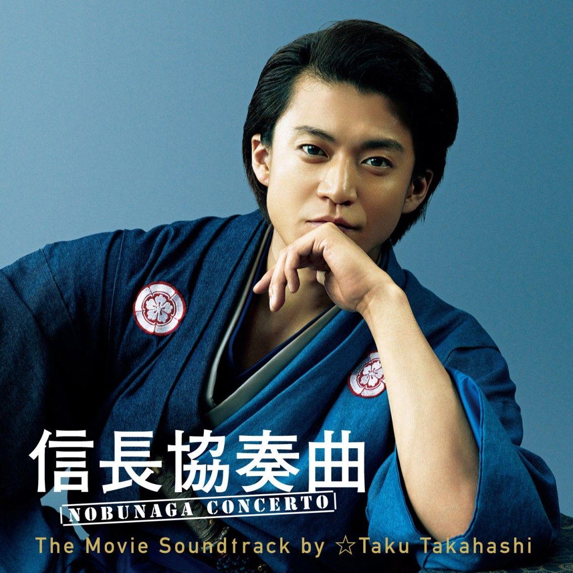 信長協奏曲 NOBUNAGA CONCERTO The Movie Soundtrack by ☆Taku Takahashi画像