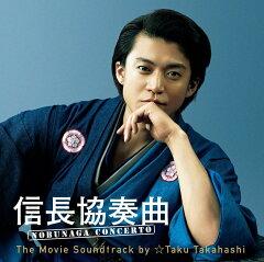 【楽天ブックスならいつでも送料無料】信長協奏曲 NOBUNAGA CONCERTO The Movie Soundtrack by ...
