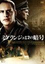 【送料無料】【定番DVD&BD6倍】 【ポイント3倍映画】ミケランジェロの暗号
