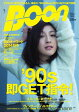 Boon(2014秋冬号)