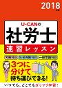 2018年版 U-CANの社労士 速習レッスン (ユーキャンの資格試験シリーズ) [ ユーキャン社労...