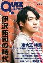 QUIZ JAPAN(vol.9) 古今東西のクイズを網羅するクイズカルチャーブック 伊沢拓司/東大王 [ セブンデイズウォー ]