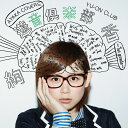 絢香の「瞳をとじて」を収録したカバーアルバム「遊音倶楽部 ~1st grade~」のジャケット写真。