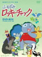山ねずみロッキーチャック デジタルリマスター版 DVD-BOX上巻