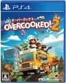Overcooked 2 - オーバークック2 PS4版の画像