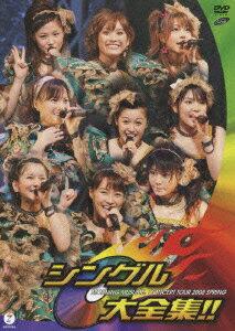 モーニング娘。コンサートツアー 2008 春 〜シングル大全集!!〜 [ モーニング娘。 ]