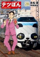 テツぼん(28)
