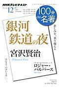 【送料無料】100分de名著(2011年12月)