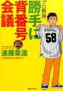 プロ野球勝手に背番号会議 [ 遠藤章造 ]