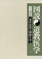 図説 道教医学
