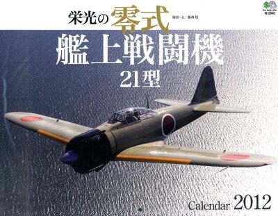 【送料無料】栄光の零式艦上戦闘機21型 2012[カレンダー]