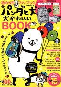 パンダと犬犬かわいいBOOK