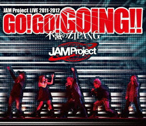 JAM Project LIVE 2011-2012 GO!GO!GOING!!〜不滅のZIPANG〜 LIVE BD【Blu-ray】 [ JAM Project ]