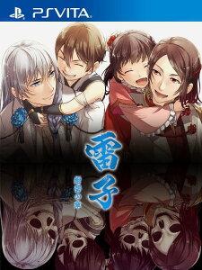 雷子 - 紺碧の章 - PS Vita版
