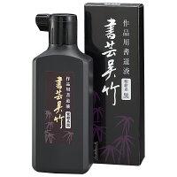 呉竹 墨汁 書道液 書芸呉竹 紫紺 180ml BB1-18