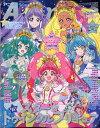 『スター☆トゥインクルプリキュア』特別増刊号 2020年 01月号 [雑誌]