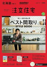 SUUMO注文住宅 北海道で建てる 2020年冬号 [雑誌]