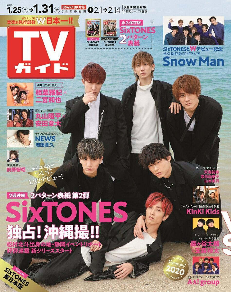 TVガイド関東版 2020年 1/31号 [雑誌]