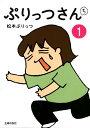 【送料無料】ぷりっつさんち(1) [ 松本ぷりっつ ]