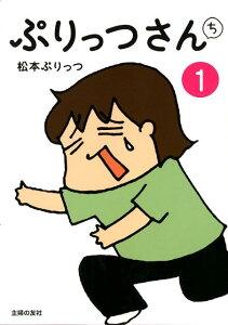 【送料無料】ぷりっつさんち(1)