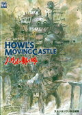 The art of Howl's moving castle画像
