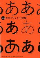 9784756250100 - フォント・書体見本として使えるデザイン書籍・本まとめ