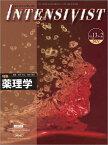 INTENSIVIST(Vol.13 No.2) 薬理学 [ 前田 幹広 ]