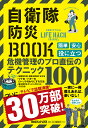 自衛隊防災BOOK [ 自衛隊...