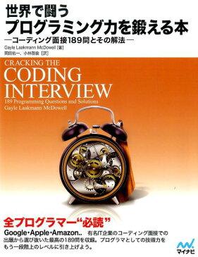 世界で闘うプログラミング力を鍛える本 コーディング面接189問とその解法 [ Gayle Laakmann McDowell ]