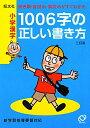 【送料無料】小学漢字1006字の正しい書き方3訂版