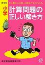 【送料無料】小学計算問題の正しい解き方