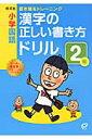 小学国語漢字の正しい書き方ドリル(2年)