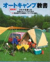 【バーゲン本】超実用!オートキャンプ教書