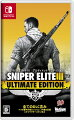 SNIPER ELITE III ULTIMATE EDITIONの画像