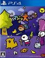 マジッ犬64 PS4版の画像