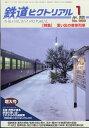 鉄道ピクトリアル 2020年 01月号 [雑誌]