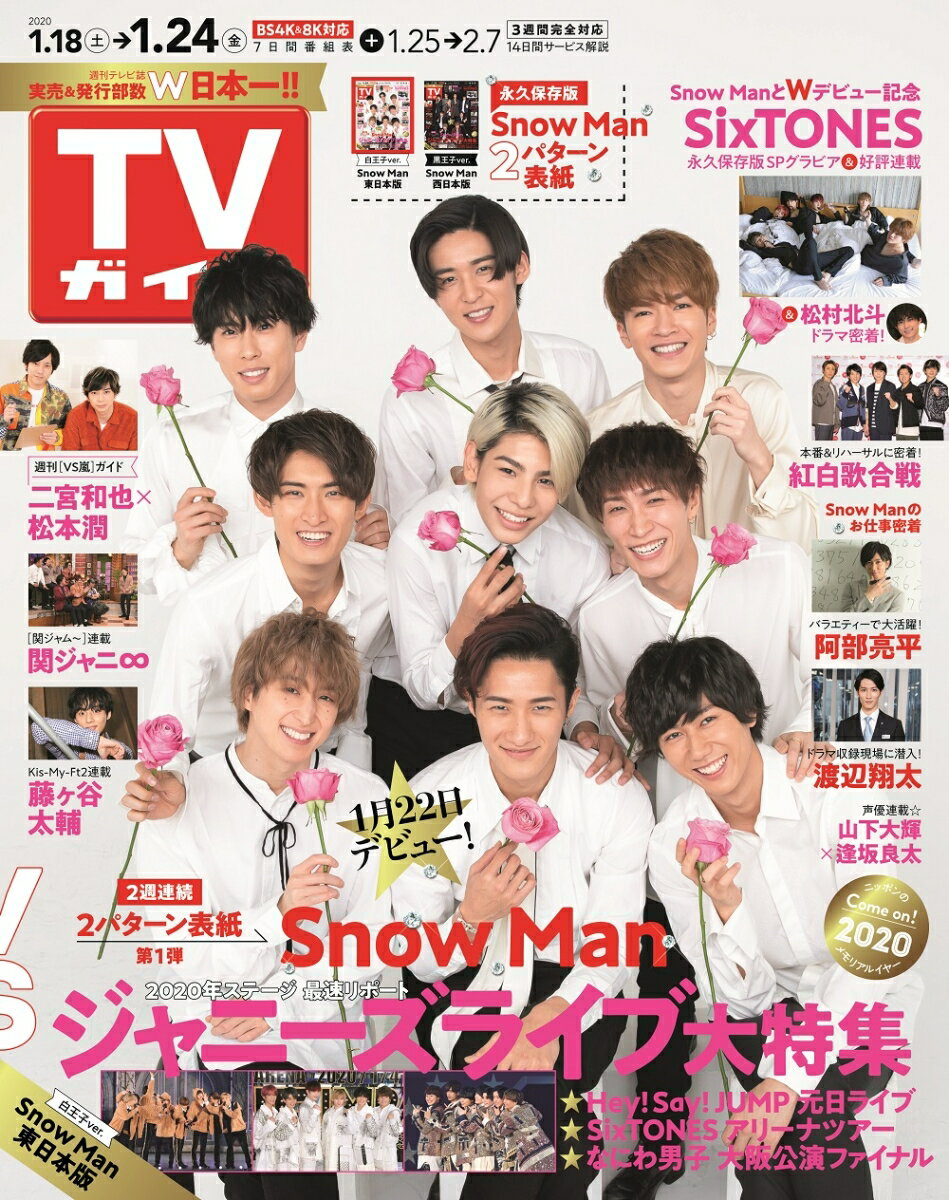 TVガイド関東版 2020年 1/24号 [雑誌]
