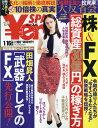 Yen SPA! (エンスパ) 2020年冬号 2020年 1/16号 [雑誌]