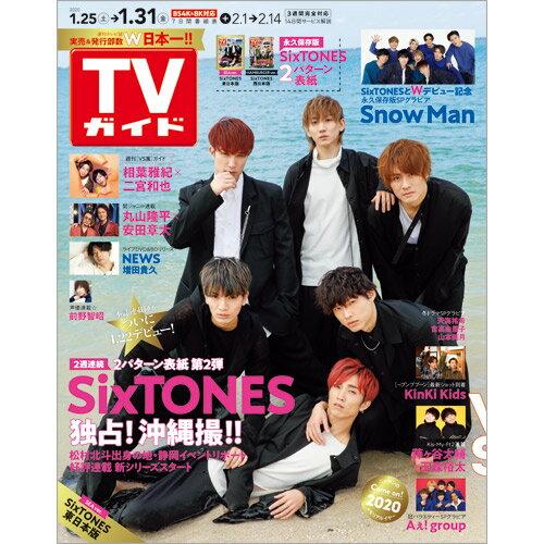 TVガイド中部版 2020年 1/31号 [雑誌]