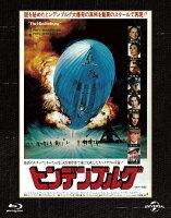 ヒンデンブルグ【Blu-ray】