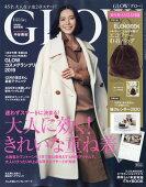 GLOW (グロー) 2020年 01月号 [雑誌]