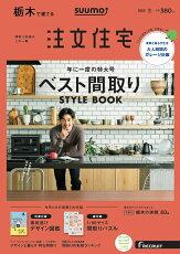 SUUMO注文住宅 栃木で建てる 2020年冬号 [雑誌]