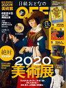 日経トレンディ 2020年 01月号 増刊 日経おとなのOFF [雑誌]