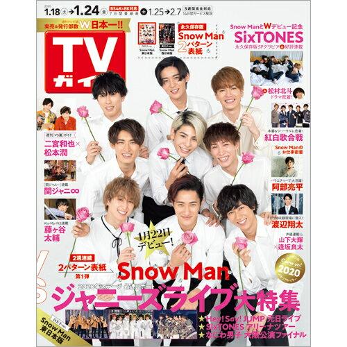 TVガイド中部版 2020年 1/24号 [雑誌]